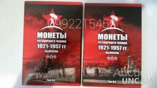 Альбом для монет Регулярного чекана СССР 1921-1957 годов 2 тома!