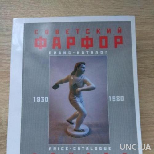 Каталог Советский Фарфор, СССР 1930-1980гг..