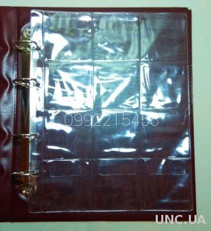 Листы для монет к альбому.Кол. ячеек/монет/карманов: 12, ячейка 58х60 мм. Размер листа 200х250мм.