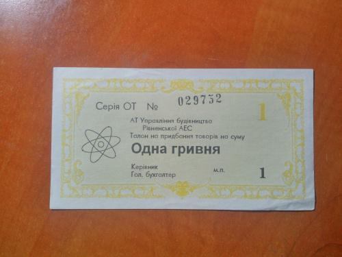1 гривня  Рівненська АЕС 1997р