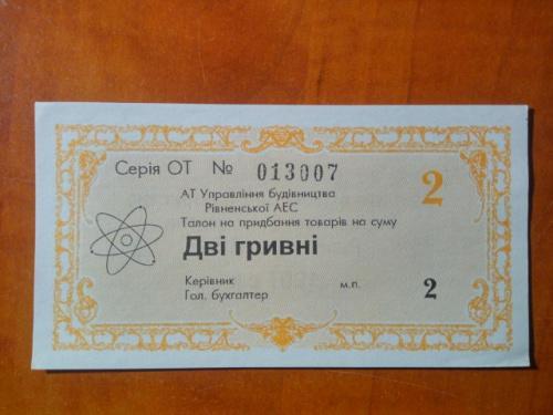 2 гривні Рівненська АЕС 1997р