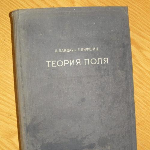 Книга Ландау