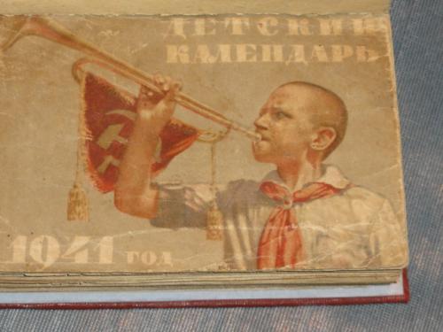 Детский отрывной календарь. 1941г.
