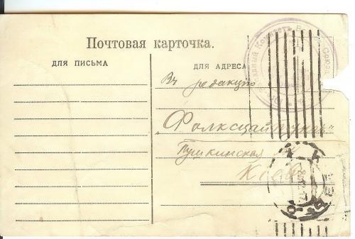 23. Службовий лист 28.11.1917 – відразу після проголошення УНР.