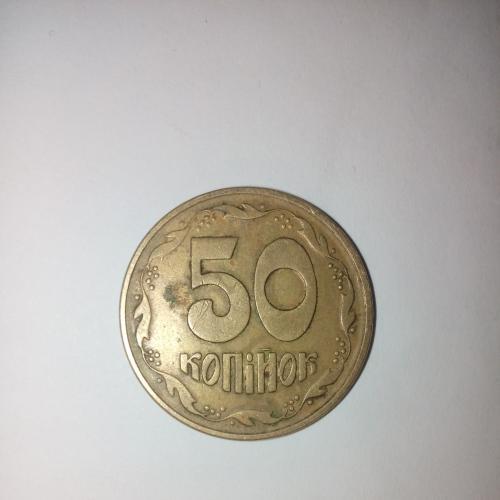 50 копеек 1994, Украина