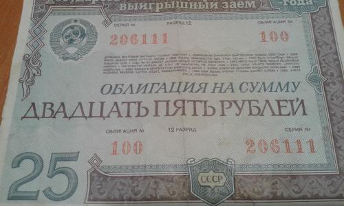 Облигация на сумму 25 рублей  №100 1982 г.
