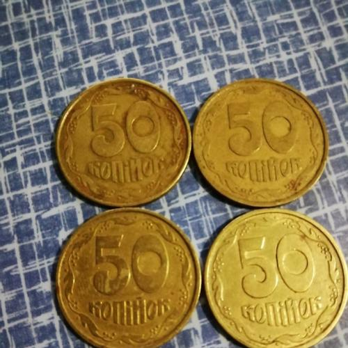 50 копеек 1992года (одна копейка 1994) 4шт