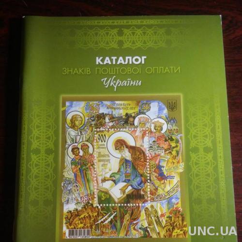 Каталог марок Украины 2013 год
