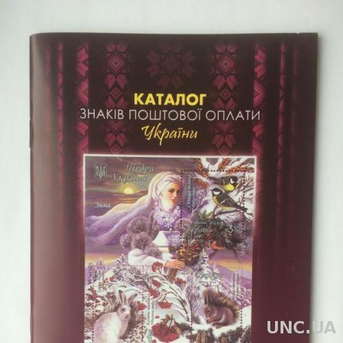 Каталог марок Украины 2014 год