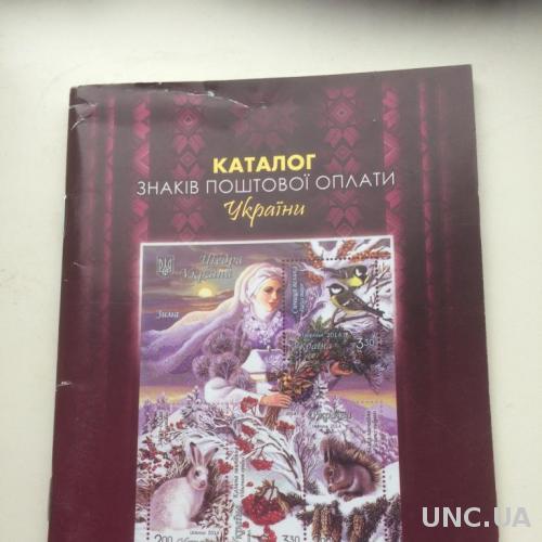 Каталог марок Украины 2014  Уценка