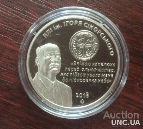 Пам`ятна медаль НБУ КПІ ім. Ігоря Сікорського