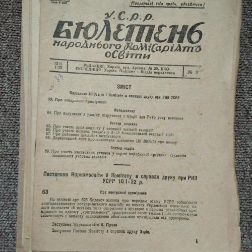 Бюлетень НКО УСРР 1932 р.