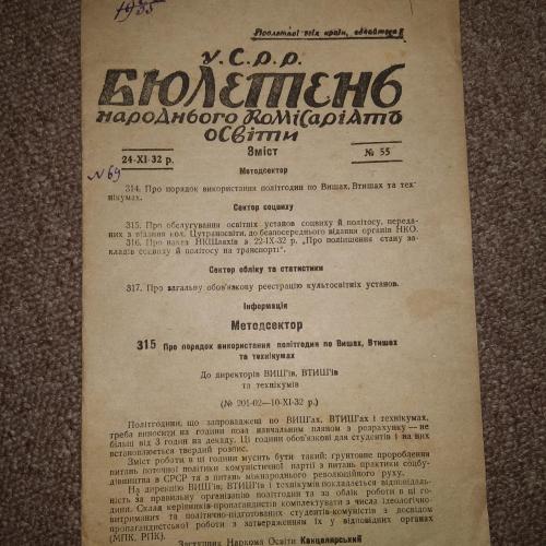 Бюлетень НКО УСРР №55 1932 р. (1)