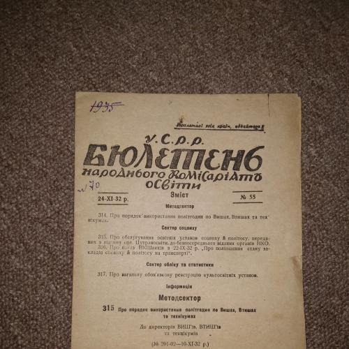 Бюлетень НКО УСРР №55 1932 р. (2)