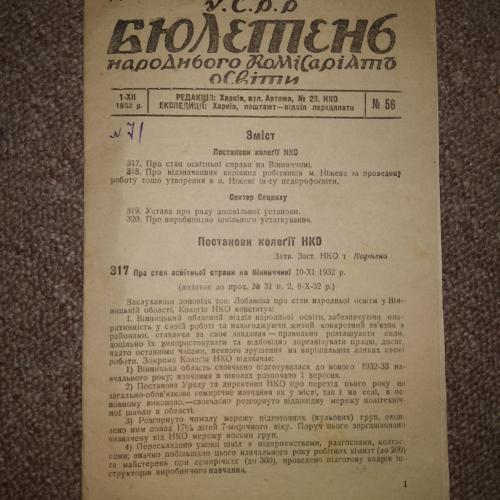 Бюлетень НКО УСРР  №56 1932 р.