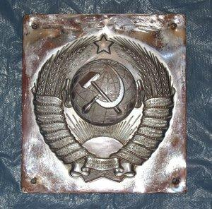 ГЕРБ СРСР З ПРКОРДОННОГО СТОВПА