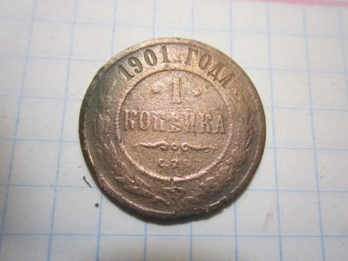 1 копейка 1901 год.