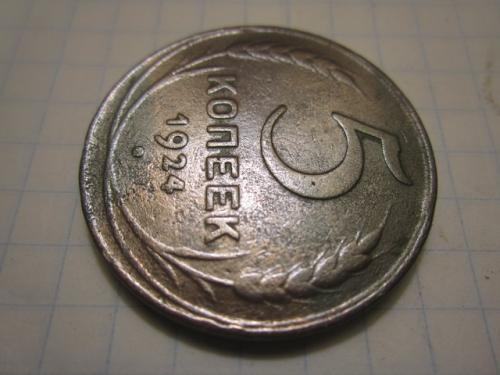 5 копеек 1924 год.№1