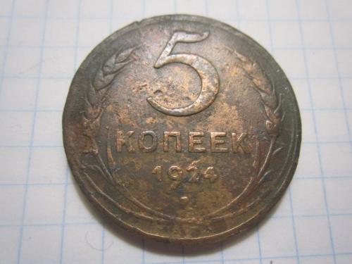 5 копеек 1924 год.№3