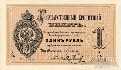 1,3,5,10 руб.  1884-87 год