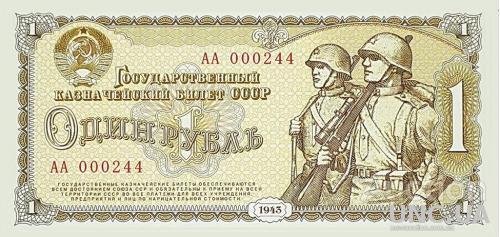 1,3,5 руб. 1943 год