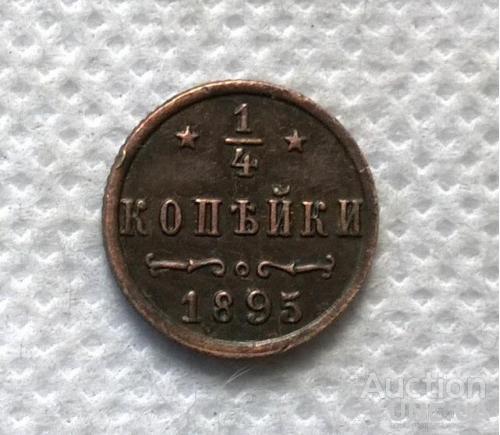 1/4 Копейки  1895 год