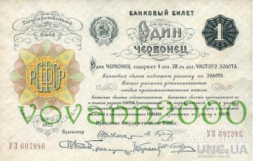 1 червонц  1922 год