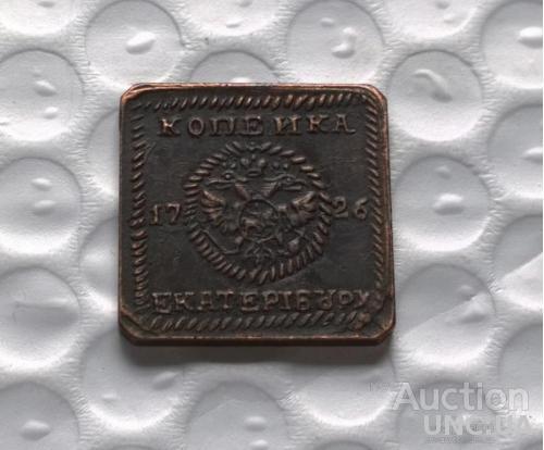 1 копейка 1726 год
