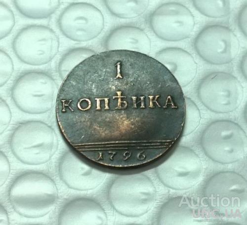 1 копейка 1796 год  Екатерина 2
