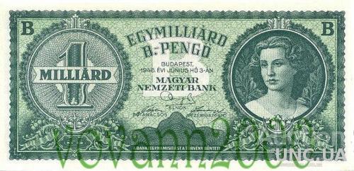 1 мільярд трильйонів (більйонів)  1946 рік  Венгрія