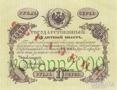 1 рубль 1843 год