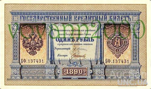 1 рубль 1890 год