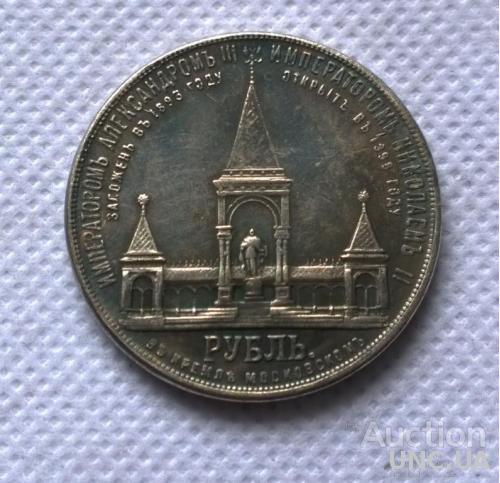 1 рубль 1898 год . двор