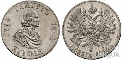 1 рубль 1914 год Гангут