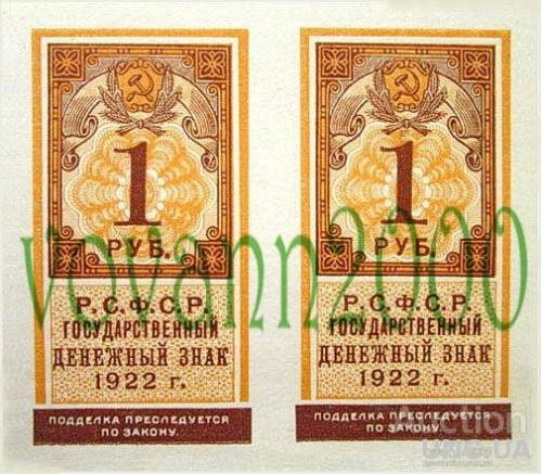 1 рубль 1922 год