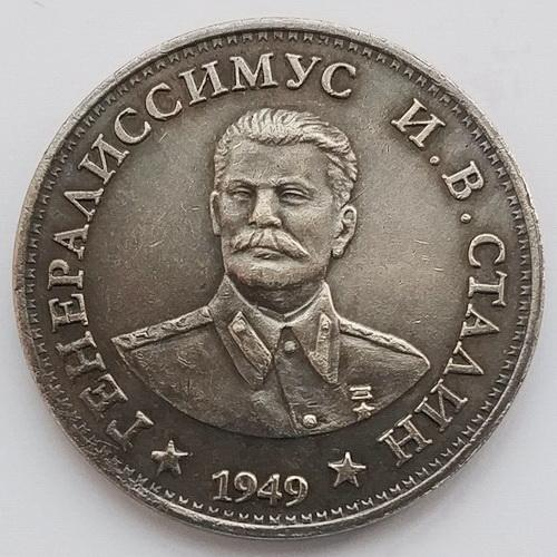1 рубль Генералиссимус Сталин 1949 г. СССР копия