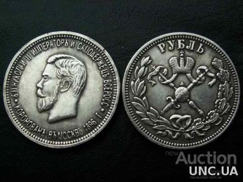 1 рубль  Коронация Николая 2