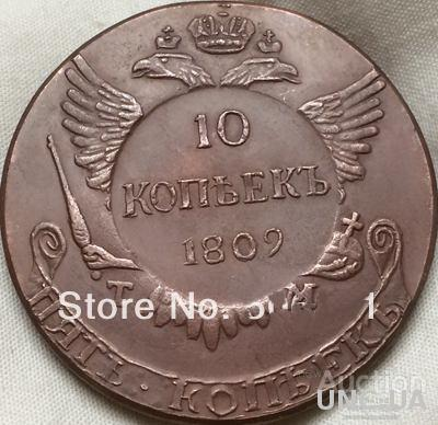 10 Копеек  1809 год  перечекан