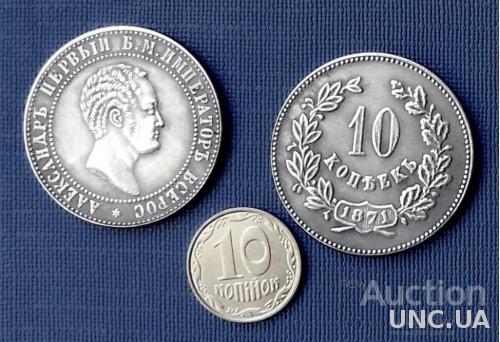10 копеек 1871 год Александр 1