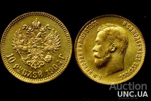 10 рублей 1904 год Николай 2