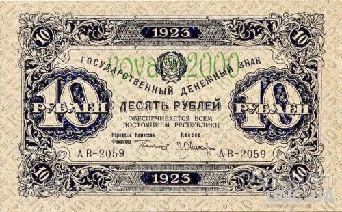 10 рублей 1923 год 2 выпуск