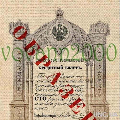 100 рублей 1843 год