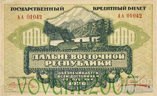 1000 рублей  1920 год Дальневосточной республики
