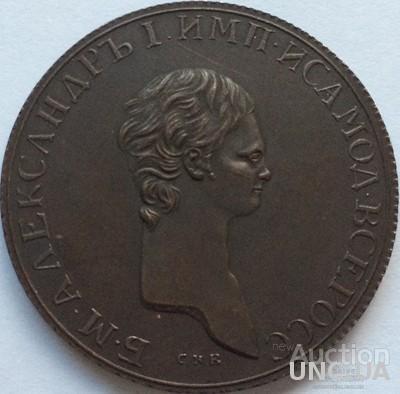 2 копейки  1802 год  портрет