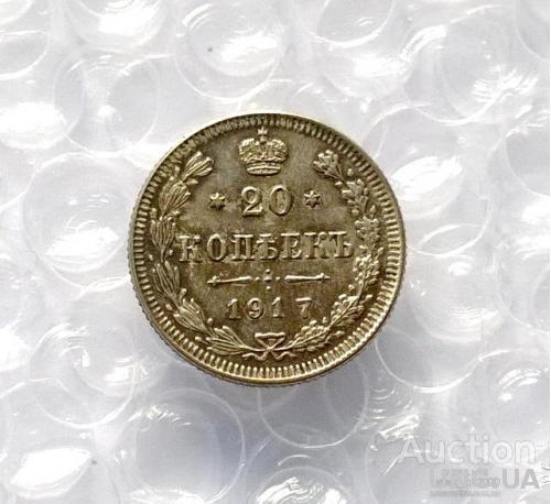 20 копеек 1917 год