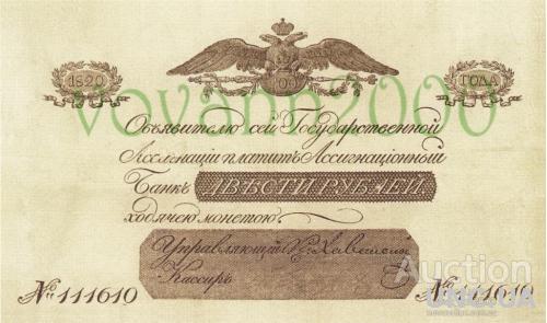 200 рублей  1820 год