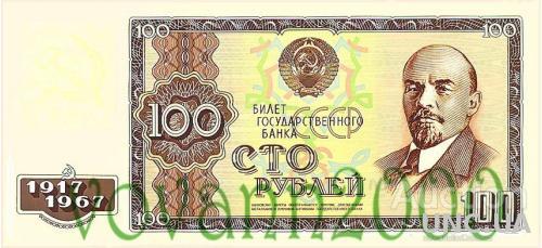 25 , 50 , 100 руб  1967 год