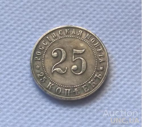 25 копеек 1916 год