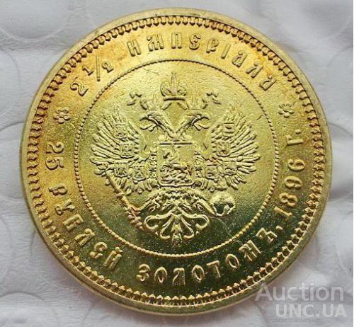 25 рублей 1896 год Николай 2