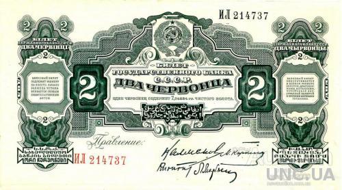 2червонца 1928 год